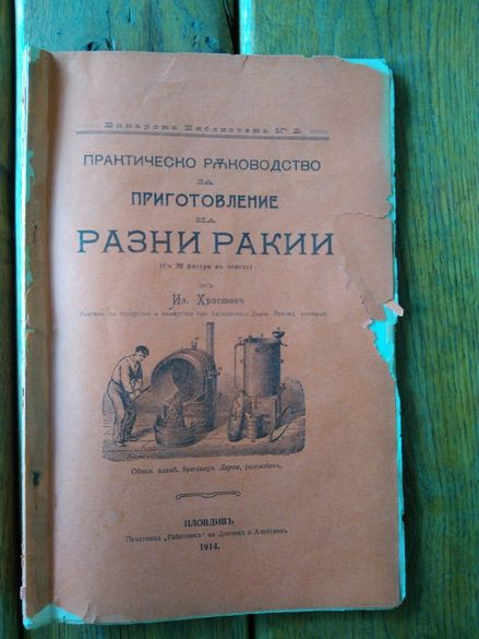Продавам Нарьчник за варене на разни Ракий 1914 на старобьлгарски
