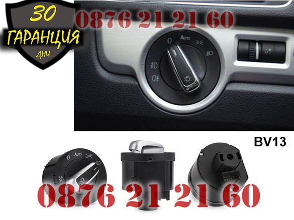 Ключ Фарове Бутон Светлини VW GOLF 5 6 Passat Jetta Голф Пасат