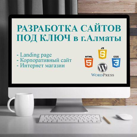 Сайт под ключ (wordpress)