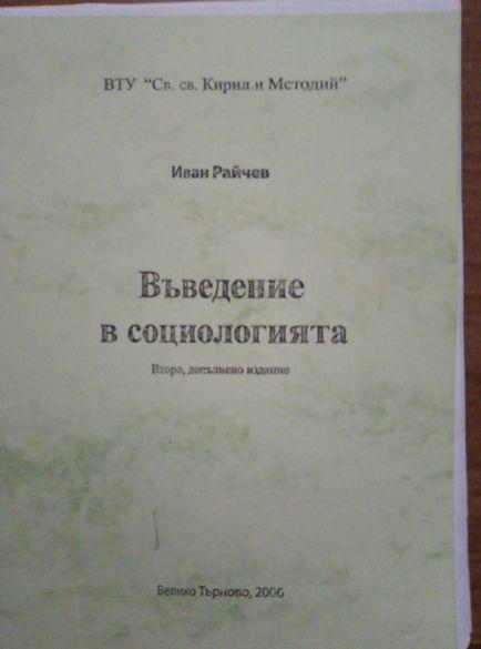 Учебници за университета
