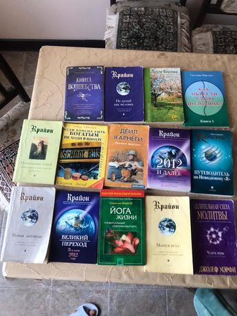 Книги Крайон, Карнеги, Мерфи итд эзотерика психология