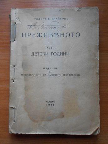 Преживяното. Част 1- Тодор Г. Влайков, 1934