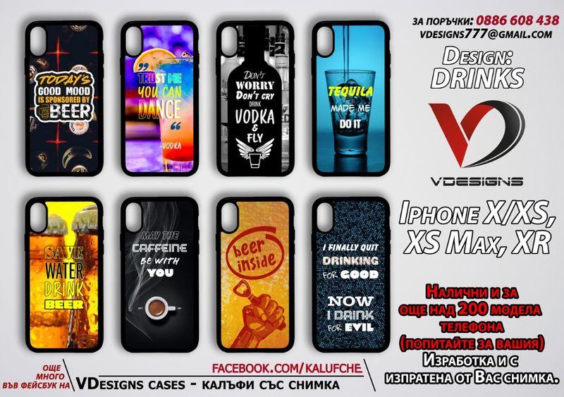 Силиконови калъфи с напитки за Samsung, Iphone, Huawei, Sony и др гр. София - image 1