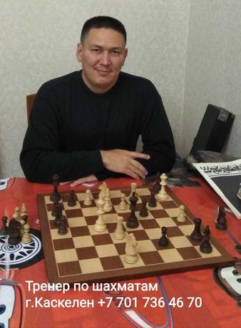 Тренер по шахматам в г.Каскелен и Карасайский район
