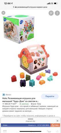 Развивающий игрушка