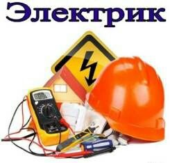 Элекктрик Недорого