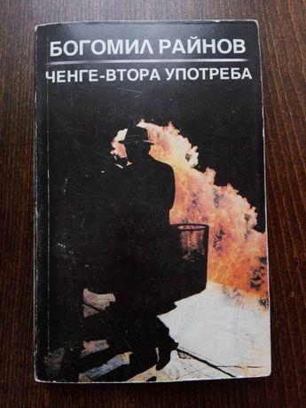 """Книга """"Ченге - втора употреба"""" Богомил Райнов"""
