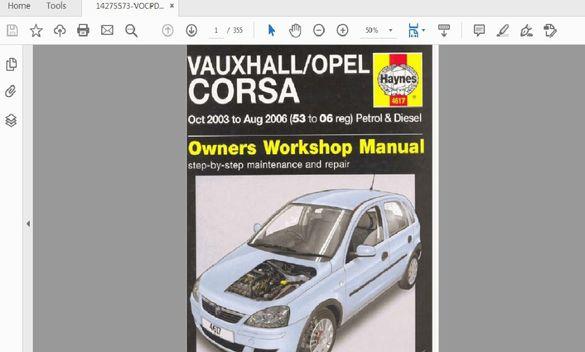PDF Сервизна книга за ремонт на Опел Корса Ц 2003-2006