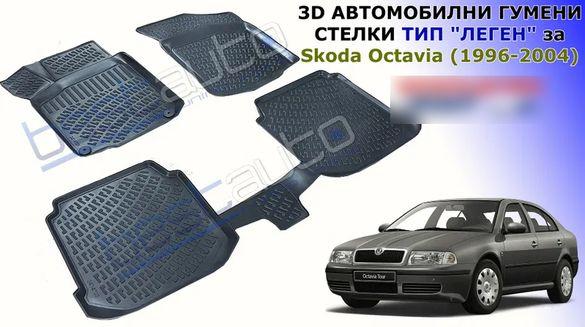 3D Автомобилни гумени стелки тип леген за Skoda Octavia I /Октавия 1