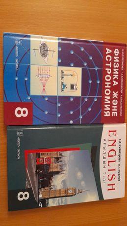 Учебники для 8 класса, казахских школ