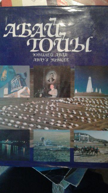 Книга о Великом Абае