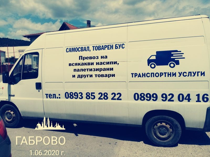 Транспортни услуги гр. Габрово - image 1