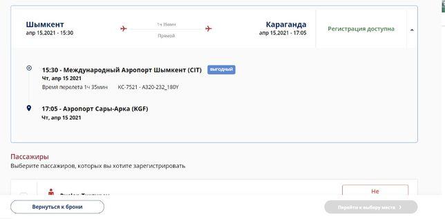 Авиабилет из Шымкента в Караганду