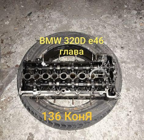 BMWe46 БМВ глава 320Д 136К.