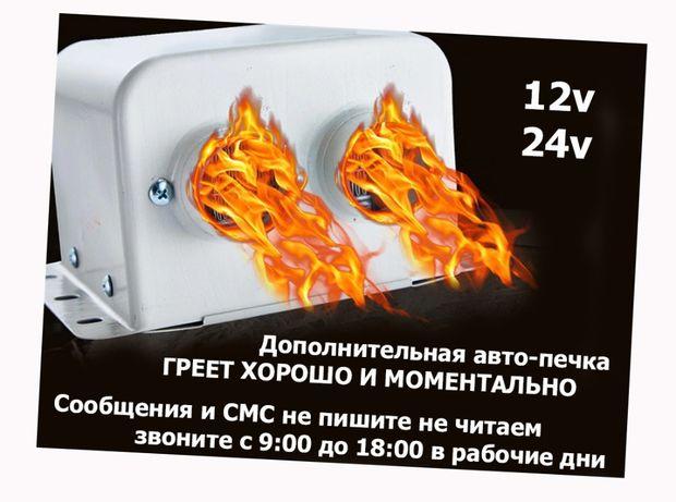 12/24В 800W авто-печка-фен ОБОГРЕВАТЕЛЬ подогрев для салона автомобиля