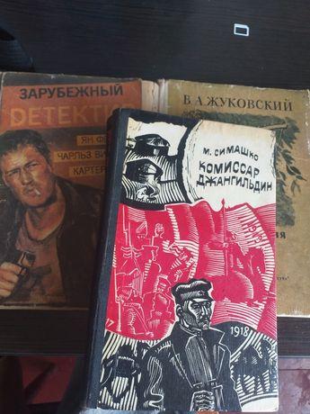 Три старые книги
