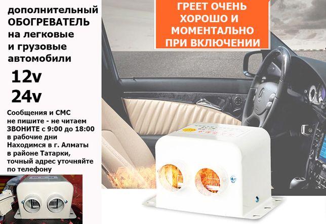 обогрев салона для машины электро-ОБОГРЕВАТЕЛЬ авто-печка ФЕН 12/24-v