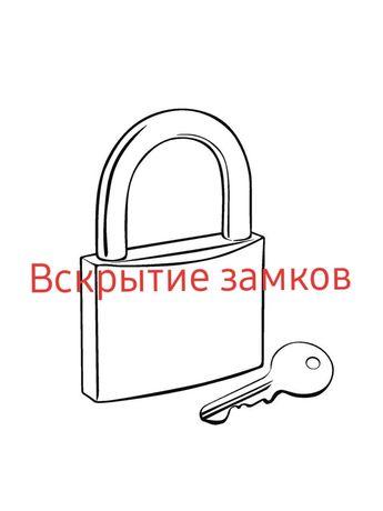Вскрытие замков открыть дверь квартир авто машин сейф замена 24/7