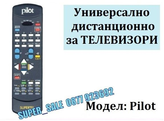 Универсално дистанционно управление за телевизор, модел: Pilot