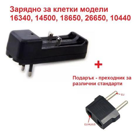 Зарядни устройства за батерии 16340, 14500, 18650, 26650, 10440
