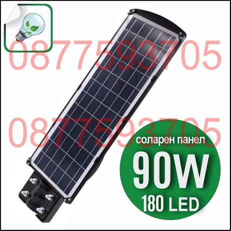 90W Улична соларна лампа /прожектор/ с фотоклетка и дистанционно