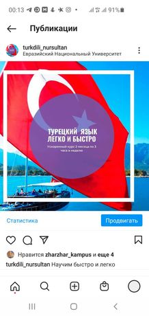Турецкий язык быстро, легко и недорого