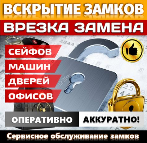 ВСКРЫТИЕ Замена Замков Сейфов Дверей ВЗЛОМ Сейфа Двери Замка Открытие