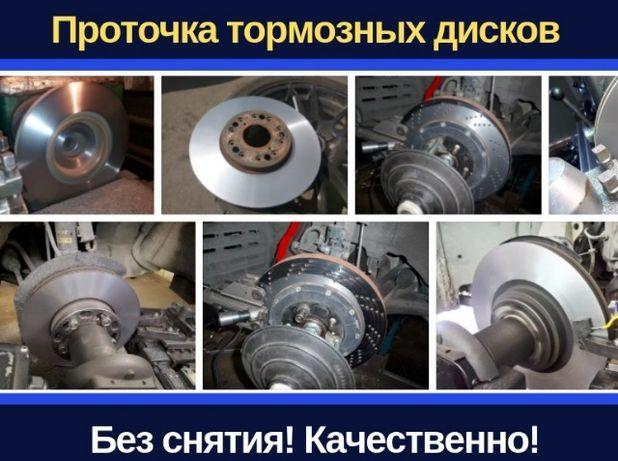 Проточка тормозных дисков замена масла и технических жидкостей