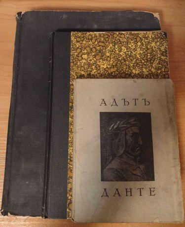 Три издания на Ад от Данте Алигиери, 1922, 1927 и 1957г.