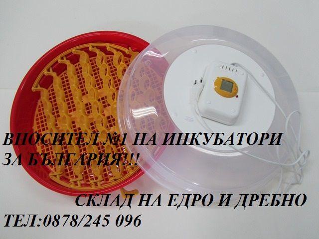 Официалният вносител за БГ.Инкубатори с влагомер и люлка. 2г. ГАРАНЦИЯ