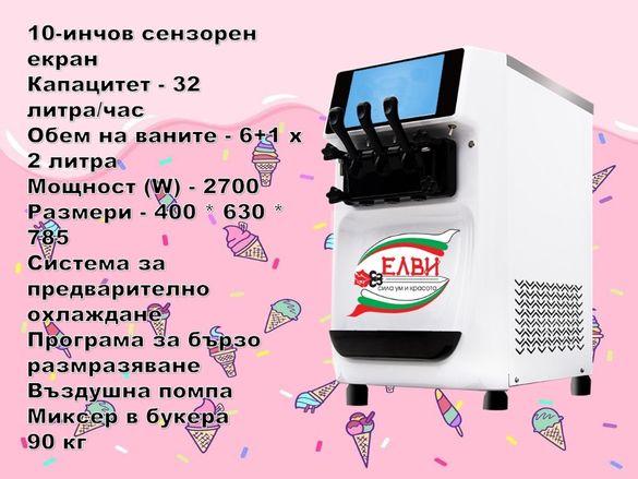Сладолед машина, Сладолед 32 литра/час