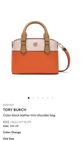 Продам сумочку TORY BURCH