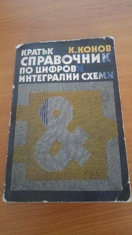 Кратък справочник по цифрови интегрални схеми Конов