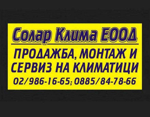 Климатици-продажба,доставка,монтаж,сервиз,зареждане и профилактика.
