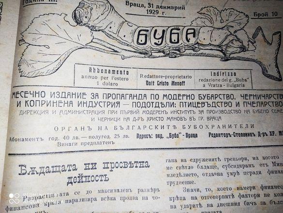 """Продавам вестник """"Буба"""" 1928г"""