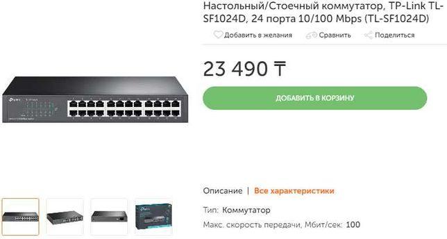 24-портовый 10/100 Мбит/с настольный/монтируемый в стойку коммутатор