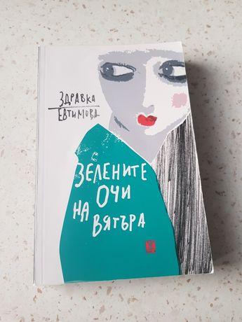 """Книга """"Зелените очи на вятъра"""""""