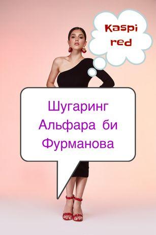 Шугаринг Каспий ред Альфара би Фурманова