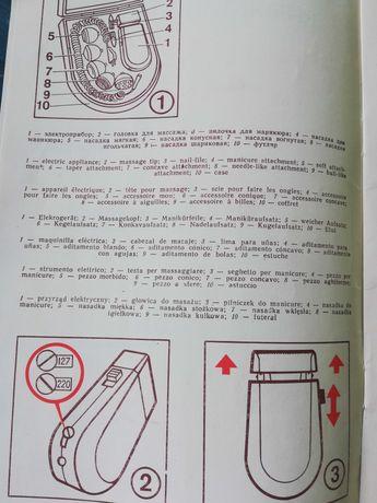 Комбиниран уред за масаж и маникюр