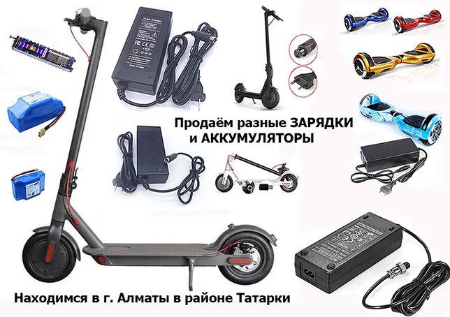 от самоката и на любой другой электро-транспорт ЗАРЯДКИ аккумуляторов