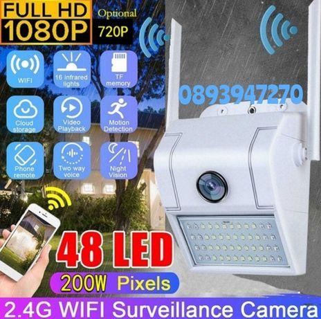 2в1 FullHD WiFi камера с LED градинско осветление  видеонаблюдение