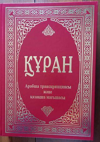 Құран кітап арабша транскрипция және түсіндірмелі аудармасы 1214 бет