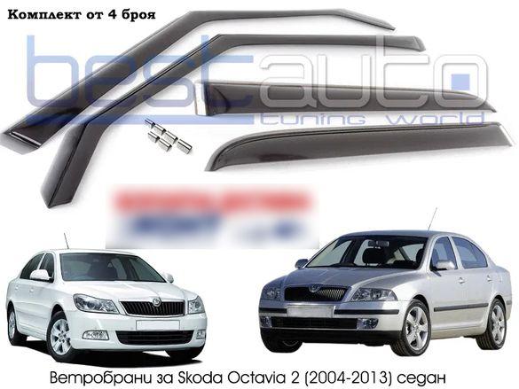 Ветробрани BESTAUTO за Skoda Octavia / Шкода Октавия (2004-2013) седан
