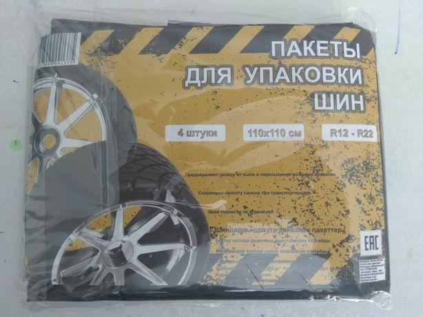 Пакеты для упаковки автомобильных шин