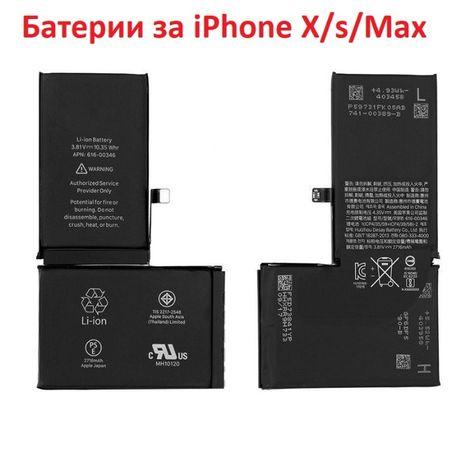 Батерия за iPhone Xr/Xs/XsMax На 100% живот Айфон Battery