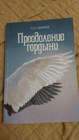Продам всю коллекцию книг Лазарева С.Н.