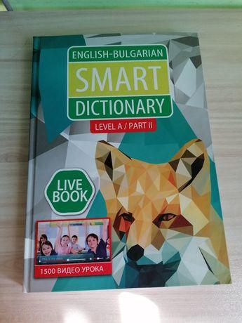 Речник по английски език