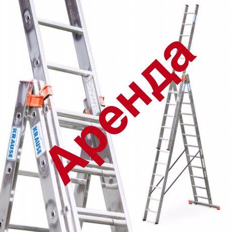 Аренда лестницы стремянки фирмы Krause 8.5 метра