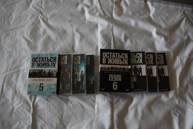 DVD диски LOST (Остаться в живых) 5,6 сезоны