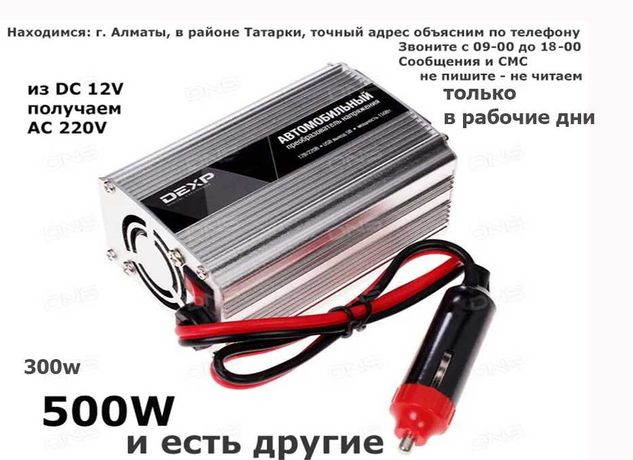 преобразователи инвертора с 12 и с 24 вольта на 220 V разной мощности
